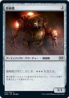 陰極器(Cathodion)ダブルマスターズ・日本語版