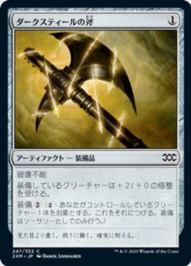 ダークスティールの斧(Darksteel Axe)ダブルマスターズ・日本語版