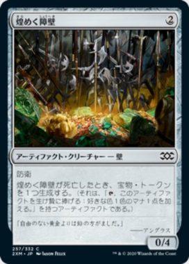 煌めく障壁(Gleaming Barrier)ダブルマスターズ・日本語版