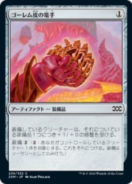 ゴーレム皮の篭手(Golem-Skin Gauntlets)ダブルマスターズ・日本語版
