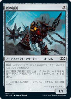 鉄の暴漢(Iron Bully)ダブルマスターズ・日本語版