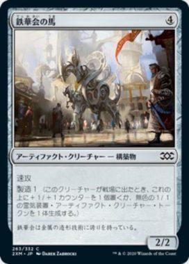 鉄華会の馬(Iron League Steed)ダブルマスターズ・日本語版
