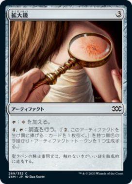拡大鏡(Magnifying Glass)ダブルマスターズ・日本語版
