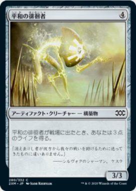 平和の徘徊者(Peace Strider)ダブルマスターズ・日本語版