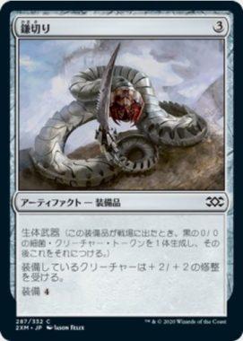 鎌切り(Sickleslicer)ダブルマスターズ・日本語版