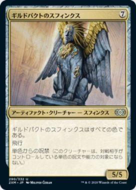 ギルドパクトのスフィンクス(Sphinx of the Guildpact)ダブルマスターズ・日本語版