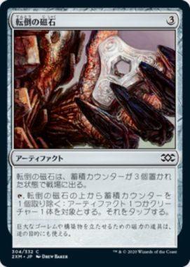 転倒の磁石(Tumble Magnet)ダブルマスターズ・日本語版