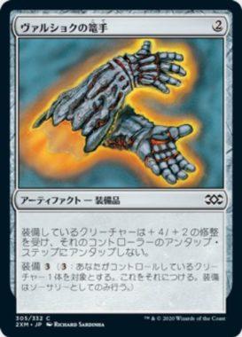 ヴァルショクの篭手(Vulshok Gauntlets)ダブルマスターズ・日本語版