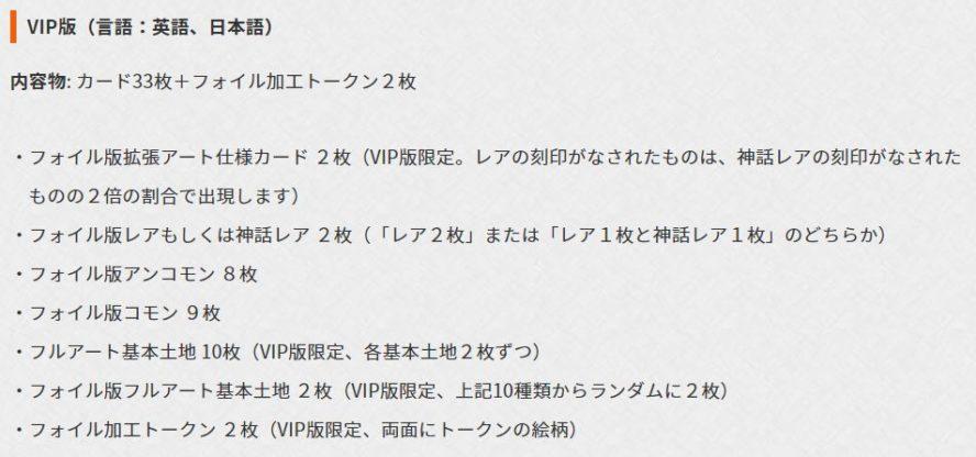 MTG公式が発売直前にVIP版ダブルマスターズの商品情報をアップデート!