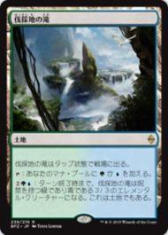 伐採地の滝/Lumbering Falls