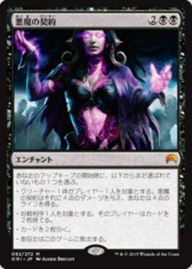 悪魔の契約 Demonic Pact