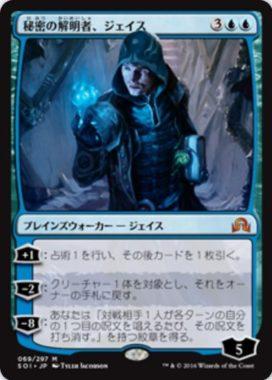 秘密の解明者、ジェイス(Jace, Unraveler of Secrets)