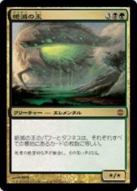 絶滅の王(Lord of Extinction)アラーラ再誕