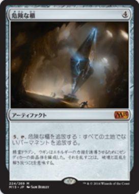 危険な櫃(Perilous Vault)基本セット2015