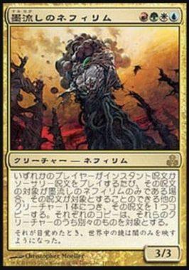 [R] : 墨流しのネフィリム/Ink-Treader Nephilim