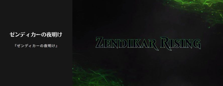 【公式ハンドブック】MTG「ゼンディカーの夜明け」の公式ハンドブックがネット通販予約受付中!