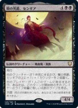 闇の男爵、センギア(Sengir, the Dark Baron)統率者レジェンズ