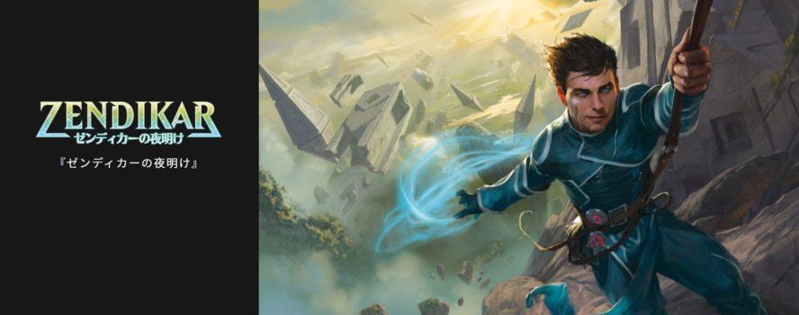 【冒険は、再びゼンディカーへ――】MTG「ゼンディカーの夜明け」のストーリー・テーマフレーズが公開!