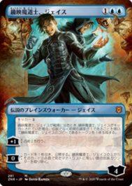 ボーダーレス版:鏡映魔道士、ジェイス(Jace, Mirror Mage)ゼンディカーの夜明け
