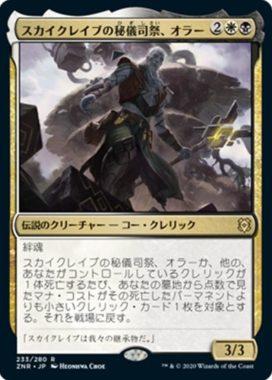 スカイクレイブの秘儀司祭、オラー(Orah, Skyclave Hierophant)ゼンディカーの夜明け