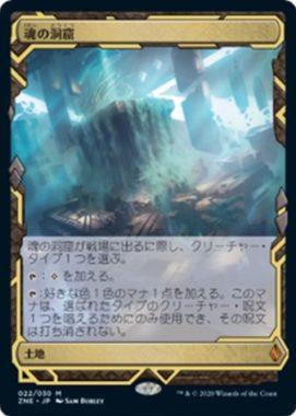魂の洞窟(Cavern of Souls):エクスペディション・ボックストッパー(ゼンディカーの夜明け)