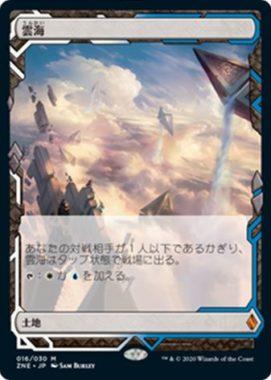 雲海(Sea of Clouds):エクスペディション・ボックストッパー(ゼンディカーの夜明け)