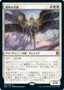 運命の天使(Angel of Destiny)ゼンディカーの夜明け