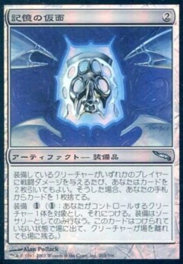 記憶の仮面(Mask of Memory)ミラディン