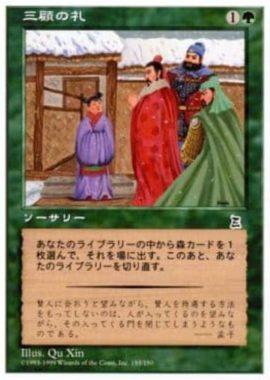 三顧の礼(Three Visits)ポータル三国志