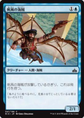 帆凧の海賊(Kitesail Corsair)イクサランの相克
