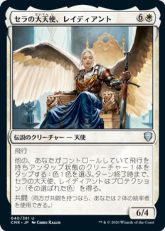 セラの大天使、レイディアント(Radiant, Serra Archangel)統率者レジェンズ