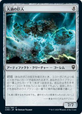 大渦の巨人(Maelstrom Colossus)統率者レジェンズ