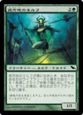 彼方地のエルフ(Farhaven Elf)シャドウムーア