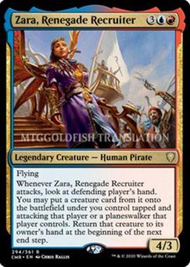 Zara, Renegade Recruiter(統率者レジェンズ)