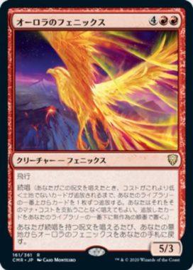 オーロラのフェニックス(Aurora Phoenix)統率者レジェンズ