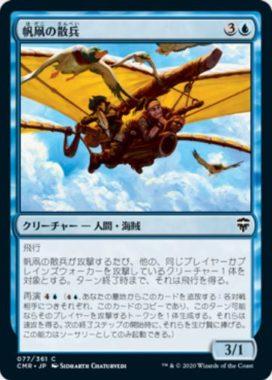 帆凧の散兵(Kitesail Skirmisher)統率者レジェンズ