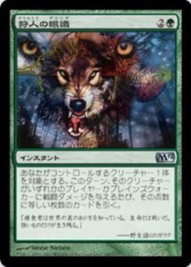 狩人の眼識(Hunter's Insight)基本セット2012