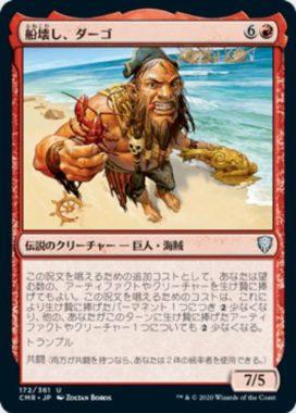船壊し、ダーゴ(Dargo, the Shipwrecker)統率者レジェンズ