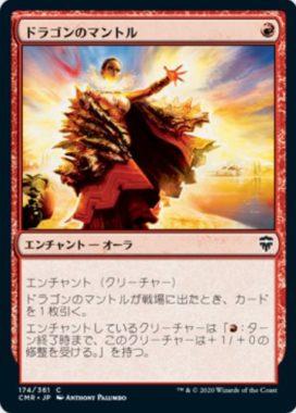 ドラゴンのマントル(Dragon Mantle)統率者レジェンズ