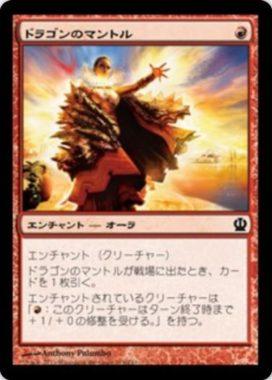 ドラゴンのマントル(Dragon Mantle)テーロス