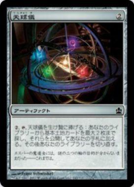 天球儀(Armillary Sphere)再録前