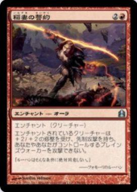 稲妻の誓約(Vow of Lightning)統率者2011