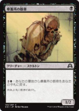 療養所の骸骨(Sanitarium Skeleton)イニストラードを覆う影