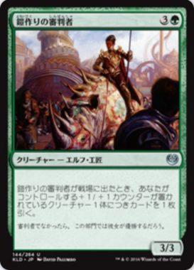 鎧作りの審判者(Armorcraft Judge)カラデシュ