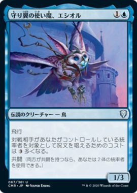 守り翼の使い魔、エシオル(Esior, Wardwing Familiar)統率者レジェンズ