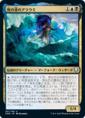 死の波のアラウミ(Araumi of the Dead Tide)統率者レジェンズ