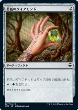 苔色のダイアモンド(Moss Diamond)統率者レジェンズ