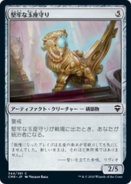 堅牢な玉座守り(Staunch Throneguard)統率者レジェンズ