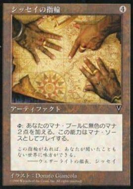 シッセイの指輪(Sisay's Ring)ビジョンズ