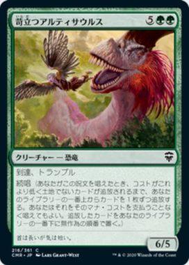 苛立つアルティサウルス(Annoyed Altisaur)統率者レジェンズ
